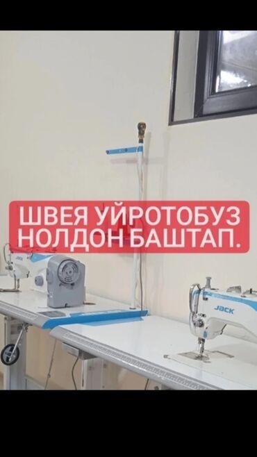 Швея Прямострочка. 3-5 лет опыта