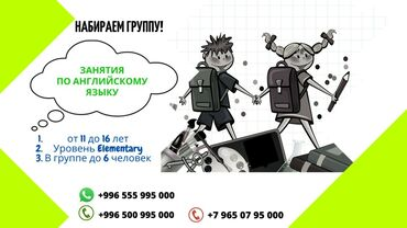 ватсап группы бишкек в Кыргызстан: Языковые курсы | Английский