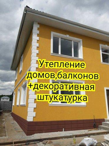 Утепления домов  контейнеров + в Лебединовка