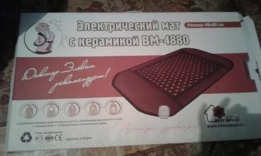 Турмалиновые коврики - Кыргызстан: Продаю электрический мат с керамикой. Для лечение спины и хорошего