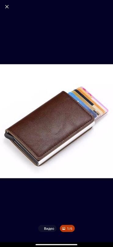 Уникальный карманный кошелек Держатель для кредитных карт