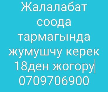 Бергбай такси джалал абад номер - Кыргызстан: Башка адистиктер