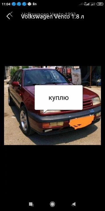 Volkswagen - Кызыл-Суу: Volkswagen Vento 1.8 л. 1996 | 1 км