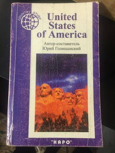 "wexler book в Кыргызстан: Продаю «United States of America ""book"