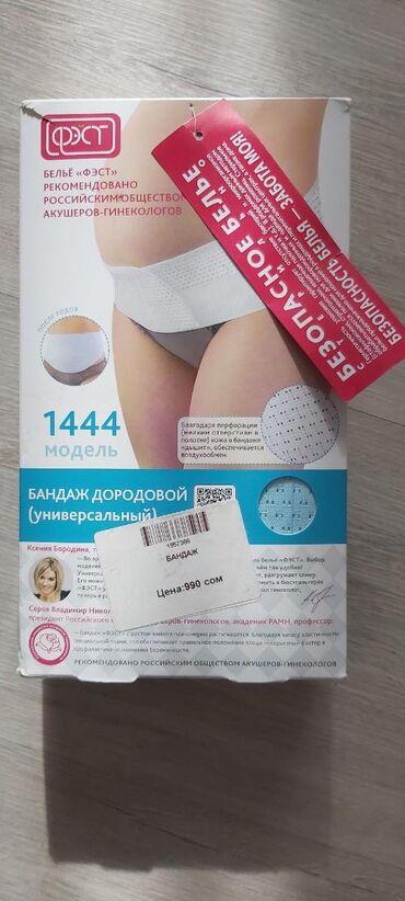 Личные вещи - Таш-Мойнок: Бандаж универсальный размер До родом и после родов ***особенно после