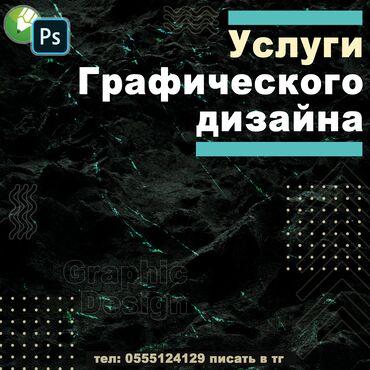 услуги хакера без предоплаты в Кыргызстан: Интернет реклама | Мобильные приложения | Разработка дизайна, Разработка контента, Фото услуги