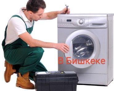 стой материал в Кыргызстан: Срочный ремонт стиральных машинОпытный мастер по ремонту стиральных