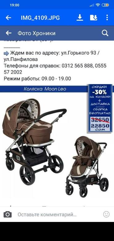 детская коляска capella s 901 в Кыргызстан: Продается Коляска Leo Moon в отличном состоянии, производство