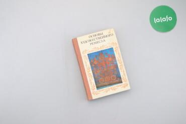 """Книга """"Основы художественного ремесла""""    Палітурка: тверда Мова: росі"""