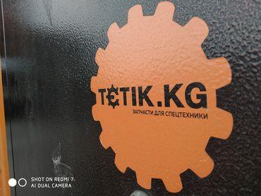 """авто номера бишкек в Кыргызстан: ЗАПЧАСТИ НА СПЕЦТЕХНИКУ Дорогие друзья, Компания """"TETIKKG"""""""