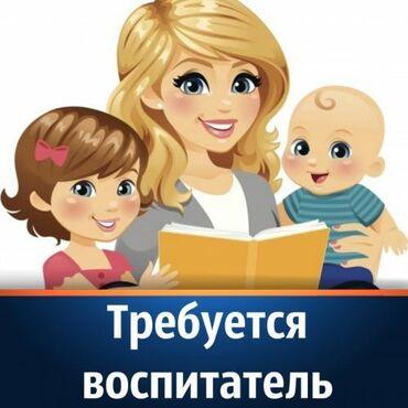 детский частный сад в Кыргызстан: Требуется воспитатель в частный детский сад, район Военно Антоновка