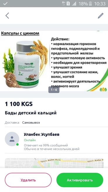 Продаю! Цена договорная детский кальций спирулина фруктозан