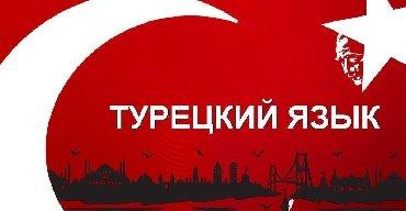 поля в бишкеке в Кыргызстан: Языковые курсы | Турецкий