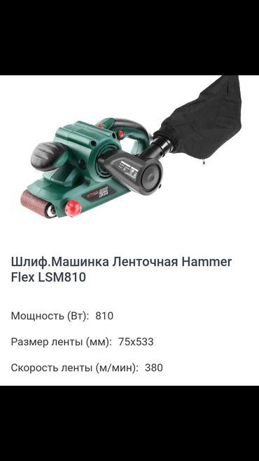 Шлифовальная машинка ленточная Hammer flex LSM810 в Бишкек