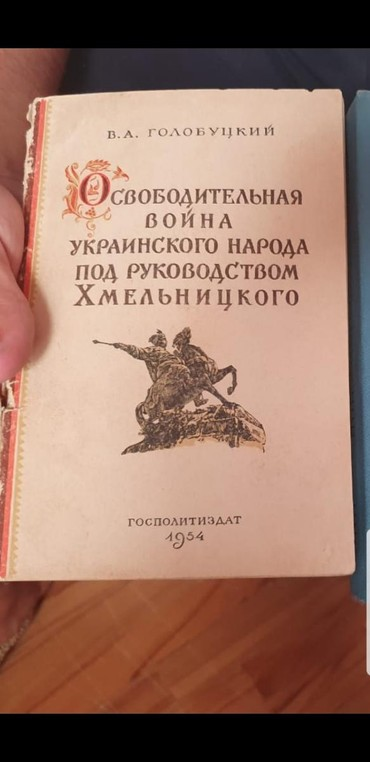 Kitab, jurnal, CD, DVD Azərbaycanda: ГОЛОБУЦКИЙ. Освободительная война украинского народа под руководством