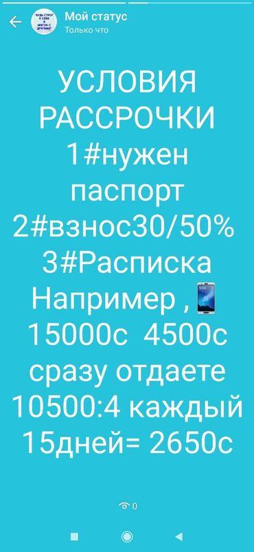 Samsung note 101 - Кыргызстан: Телефоны в рассрочку на 2 месяца, взнос 30/50% остаток суммы делим на