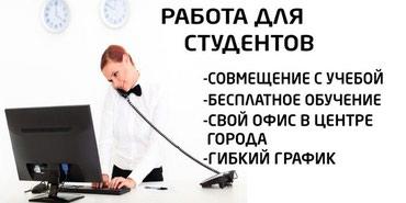 Требуется торговый представитель 996705360448 в Бишкек