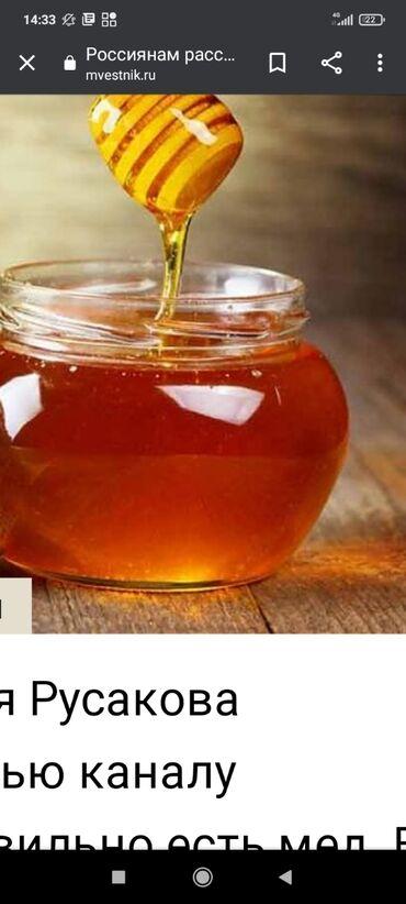 shlepancy na tanketke в Кыргызстан: Продается мёд 1тонна,кг оптом. Чистый мед, Ат-Башинский горный. Зво