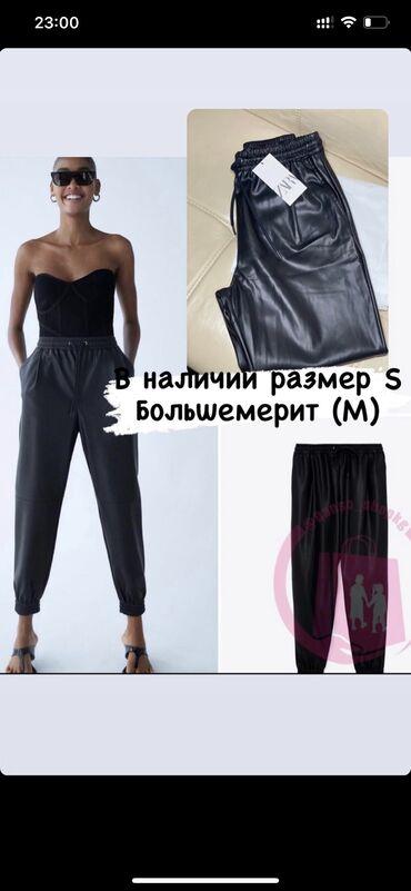 Кожаные Джоггеры Zara Размер S-M