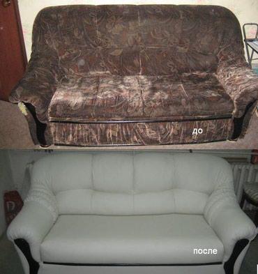 Перетяжка мебели любой сложности в Бишкек