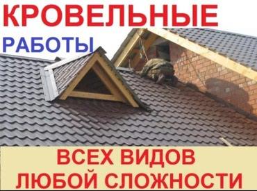 Кровля Кроем Крыши Все вопросы по телефону в Лебединовка