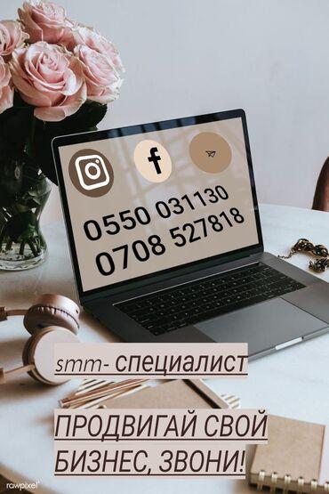 Интернет реклама   Instagram   Разработка дизайна, Ведение страницы, Настройка таргетированной рекламы