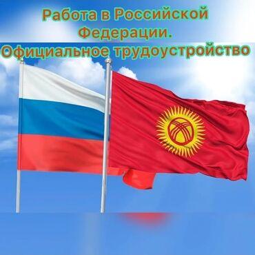 Поиск сотрудников (вакансии) - Кыргызстан: 000495 | Россия. Строительство и производство. 6/1