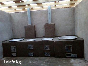 Печник очок барбикю контрамарки сделаем и чистим ремонт в Бишкек - фото 5
