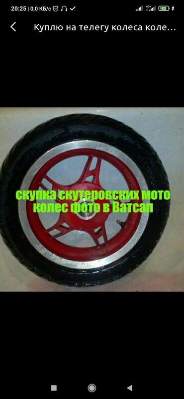 Куплю колеса с резиной от скутера на ( тачку) телегу цена за колесо