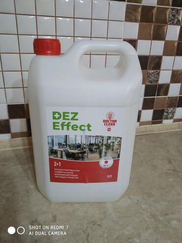 Жидкость для дезинфицирующих ковриков Цена: 590с Есть в наличии