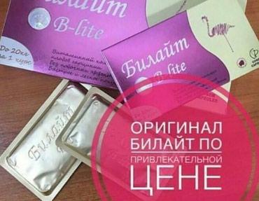 Билайт! Акция 750 Оригинал!Эффективные в Бишкек
