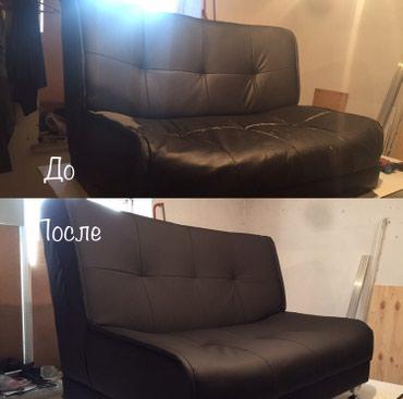 Качественная перетяжка мебели в бишкеке! Фото высылать по вацапу. в Лебединовка