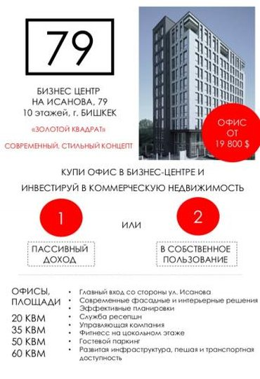 ПРОДАЮТСЯ ОФИСЫ в Бишкек