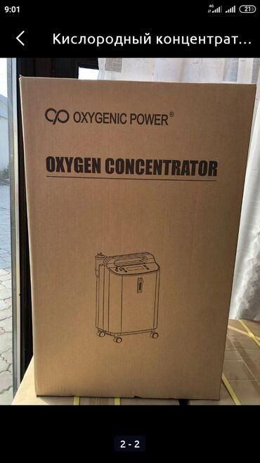 Продаю кислородный концентрат