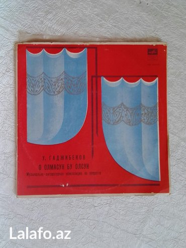 Bakı şəhərində О олмасун бу олсун. Альбом 2 пластинки запись 1953г.