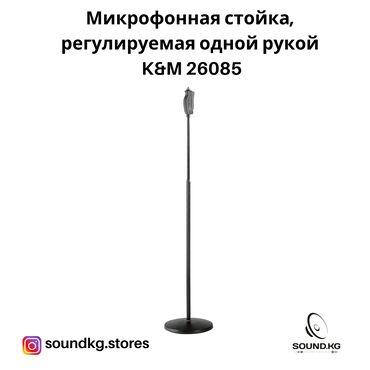 Микрофонная стойка Konig and Meyer - K&M 26085 - в наличии