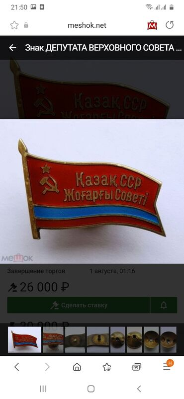 купить корову в бишкеке в Кыргызстан: Купим знаки и значки
