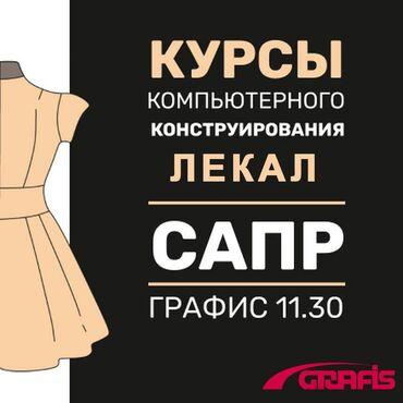 акустические системы triangle elara в Кыргызстан: Компьютерное конструирование лекала на САПР Графис версия 11.30  Конст