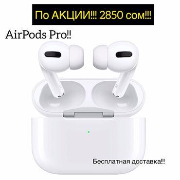 наушники в Кыргызстан: Акция!Акция! Легендарные Наушники AirPods Pro!!! 1:1копия! Высокого ка