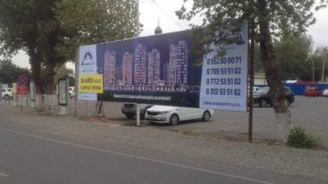 Аренда рекламных щитов по г Ош, в Ош