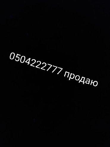 мегаком-золотой-номер в Кыргызстан: Красивый золотой номер