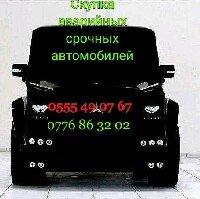 скупка аварийных машин 24часа. в Лебединовка