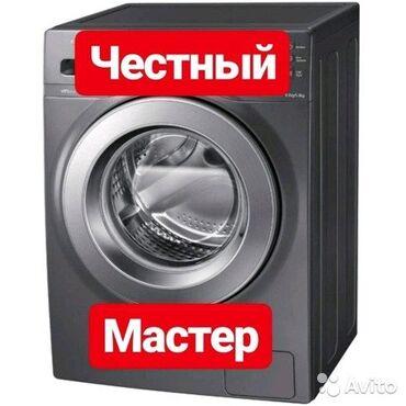 41 объявлений | РАБОТА: Ремонт стиральных машин холодильников