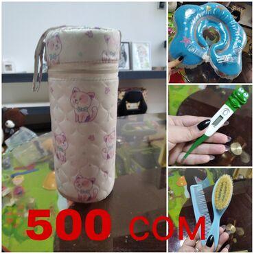 бутылочка в Кыргызстан: 1 фото: - термо сумочка под бутылочки- балон для купания (позволяет