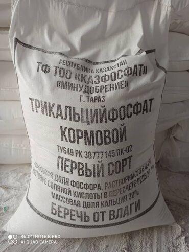 Прозрачные решетки на окна цена - Кыргызстан: Трикальций фосфат кормовой.Оптом и в розницу.Доставка по