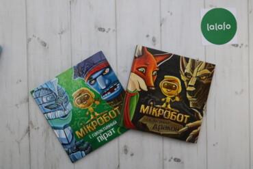 Книги, журналы, CD, DVD - Киев: Дитячі книжки серії Мікробот (Мікробот і галатичний пірат, Мікробот і