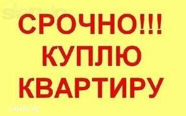 где взять деньги срочно бишкек в Кыргызстан: Срочный выкуп 1-2-3 ком. Квартир. Без посредников. Банк, залог - не пр