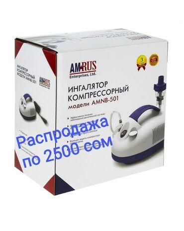 работа доставка пиццы в бишкеке в Кыргызстан: Ингалятор AMRUS AMNB-501 компрессорный (небулайзер)Доставка по городу