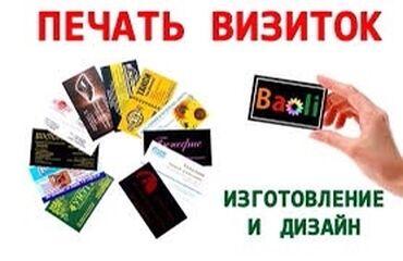 визы в Кыргызстан: Визитки!!!  Односторонние Двухсторонние  Матовые  Глянцевые  И много д