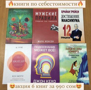 АКЦИЯ! Книги по себестоимости   Любишь читать? тогда спей купить набор